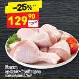 Магазин:Дикси,Скидка:Голень цыплят-бройлеров охлажденная