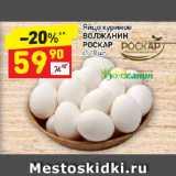 Яйцо куриное ВОЛЖАНИН РОСКАР с1, Количество: 10 шт