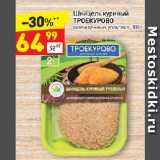 Магазин:Дикси,Скидка:Шницель куриный ТРОЕКУРОВО охлажденный, упаковка