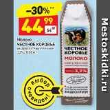 Молоко ЧЕСТНОЕ КОРОВЬЕ ультрапастеризованное 3,2%, Объем: 1 л