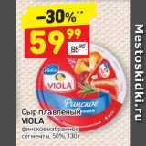 Магазин:Дикси,Скидка:Сыр плавленый VIOLA финское избранное сегменты, 50%