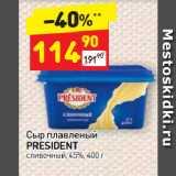 Сыр плавленый PRESIDENT сливочный, 45%, Вес: 400 г