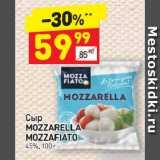 Сыр MOZZARELLA MOZZAFIATO 45%, Вес: 100 г