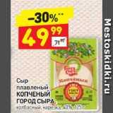 Магазин:Дикси,Скидка:Сыр плавленый КОПЧЕНЫЙ ГОРОД СЫРА колбасный, нарезка, 40%