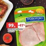 Магазин:Виктория,Скидка:Бедро ЦБ Троекурово охл., 1 кг