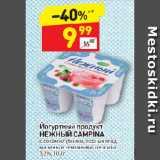 Магазин:Дикси,Скидка:Йогуртный продукт НЕЖНЫЙ CAMPINA с соком клубники, лесных ягод малины и земляники, персика 1,2%