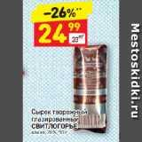 Магазин:Дикси,Скидка:Сырок творожный глазированный СВИТЛОГОРЬЕ какао, 26%