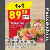 Кордон блю ЗОЛОТОЙ ПЕТУШОК из мяса цыпленка в панировке сыр-ветчина, Вес: 330 г
