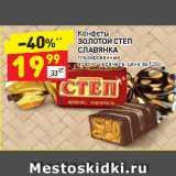 Конфеты ЗОЛОТОЙ СТЕП СЛАВЯНКА глазированные арахис-карамель, Вес: 100 г