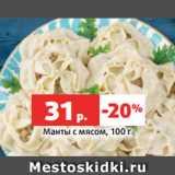 Магазин:Виктория,Скидка:Манты с мясом, 100 г