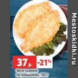 Магазин:Виктория,Скидка:Филе куриное по-домашнему, 100 г