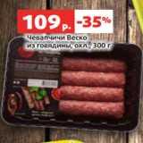 Скидка: Чевапчичи Веско из говядины, охл., 300 г