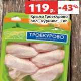 Магазин:Виктория,Скидка:Крыло Троекурово охл., куриное, 1 кг