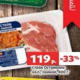 Магазин:Виктория,Скидка:Стейк Останкино охл., свиной, 400 г
