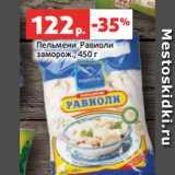 Магазин:Виктория,Скидка:Пельмени Равиоли заморож., 450 г