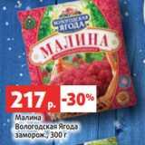 Скидка: Малина Вологодская Ягода заморож., 300 г