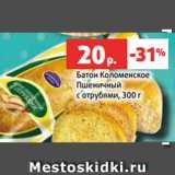Магазин:Виктория,Скидка:Батон Коломенское Пшеничный с отрубями, 300 г