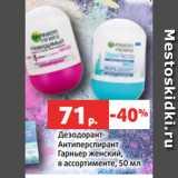 Магазин:Виктория,Скидка:Дезодорант- Антиперспирант Гарньер женский, в ассортименте, 50 мл