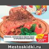 Магазин:Авоська,Скидка:Свинина запеченная Егорьевская фабрика