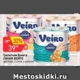 Туалетная бумага ЛИНИЯ ВЕЙРО, Количество: 4 шт