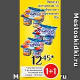 Магазин:Магнолия,Скидка:Йогурт «Фруттис»