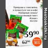 """Магнолия Акции - Приправа к глинтвейну """"Камис"""""""