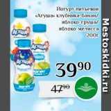 "Магнолия Акции - Йогурт ""Агуша"""
