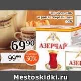"Магнолия Акции - Чай ""Азерчай"""