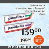 "Скидка: Зубная паста ""Пародонтакс"""