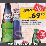 Скидка: Напиток пивной Kronenbourg 1664