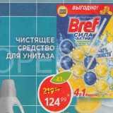 Пятёрочка Акции - Чистящее средство Bref