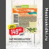 Скидка: СЫР MOZZARELLA PIZZA