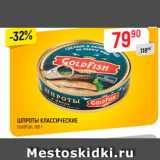 Скидка: ШПРОТЫ КЛАССИЧЕСКИЕ GoldFish 160 г