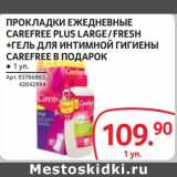 Прокладки ежедневные Carefree Plus Large /Fresh + гель для интимной гигиены Carefree в подарок