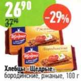 Магазин:Алми,Скидка:Хлебцы Щедрые бородинские, ржаные