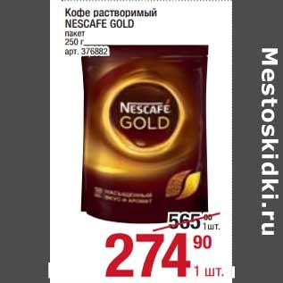 Акция - Кофе растворимый Nescafe Gold