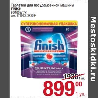 Акция - Таблетки для посудомоечной машины Finish