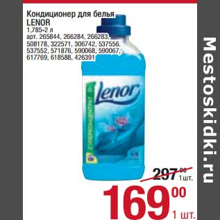 Акция - Кондиционер для белья Lenor