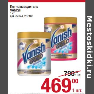 Акция - Пятновыводитель Vanish