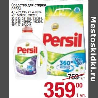 Акция - Средство для стирки Persil