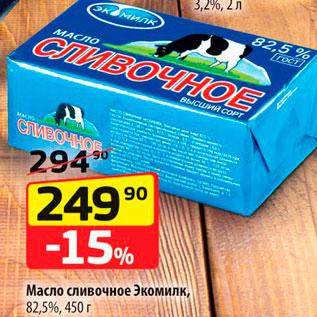 Акция - Масло сливочное Экомилк 82,5%