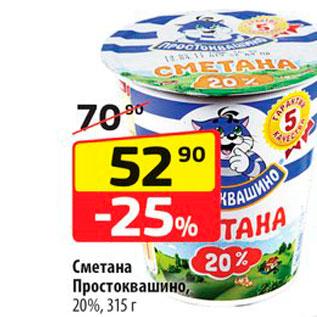 Акция - Сметана Простоквашино 20%