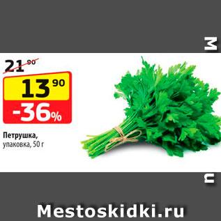 Акция - Петрушка