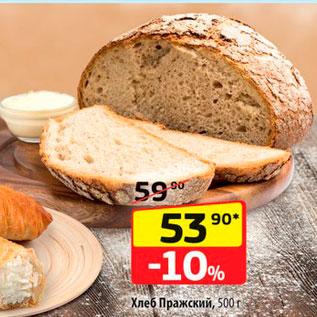 Акция - Хлеб Пражский