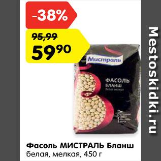 Акция - Фасоль Мистраль Бланш белая мелкая