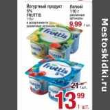 Скидка: Йогуртный продукт 5% Fruttis 115 г - 13,99 руб / легкий 110 г - 9,99 руб
