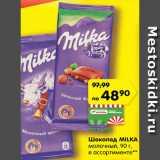 Карусель Акции - Шоколад Милка молочный
