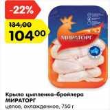 Карусель Акции - Крыло цыпленка-бройлера Мираторг