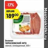 Карусель Акции - Эскалоп Черкизовский свиной