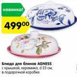 Скидка: Блюдо для блинов Agness